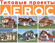 katalog tipovih proektov aeroc