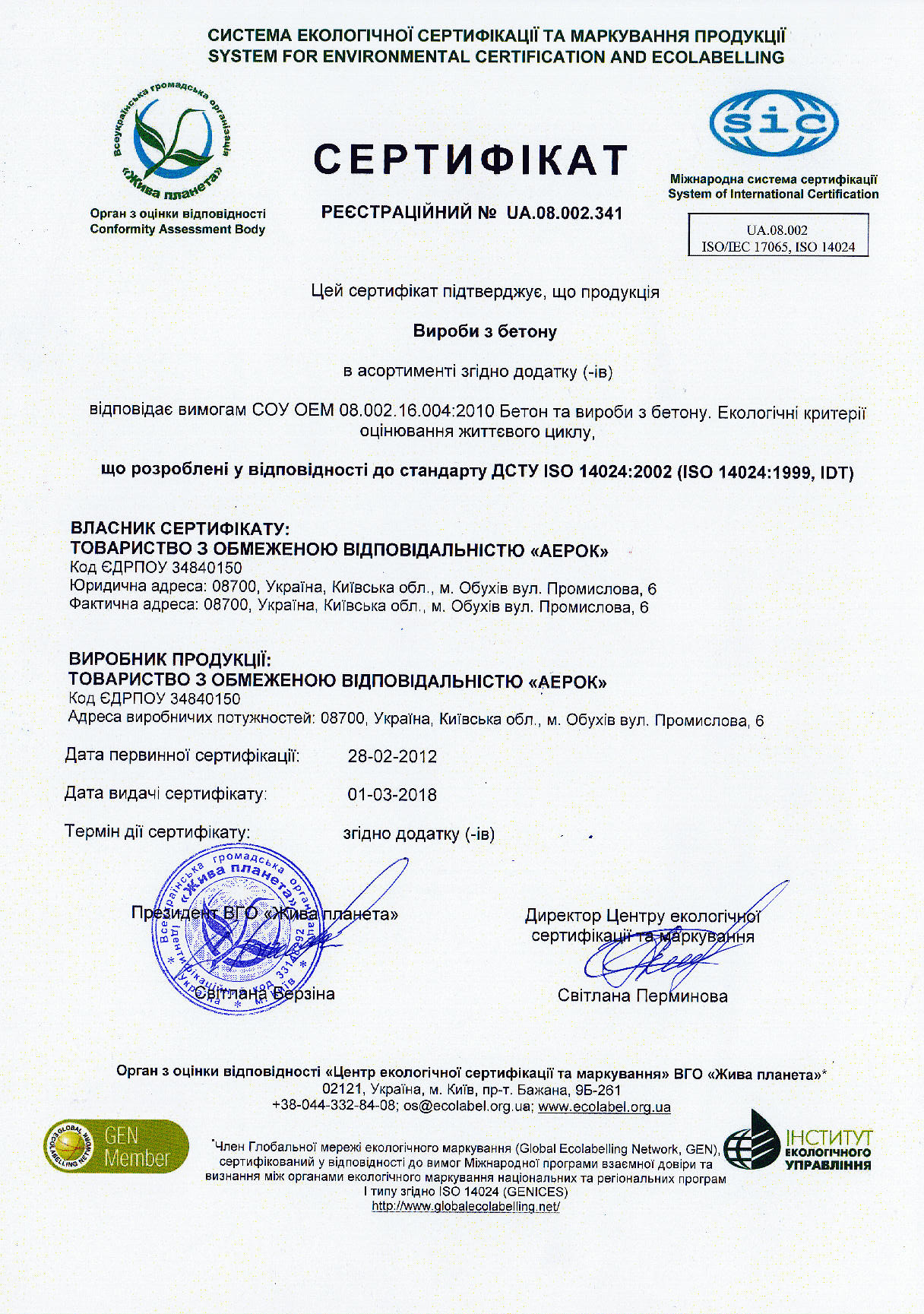 sert ECO 2018